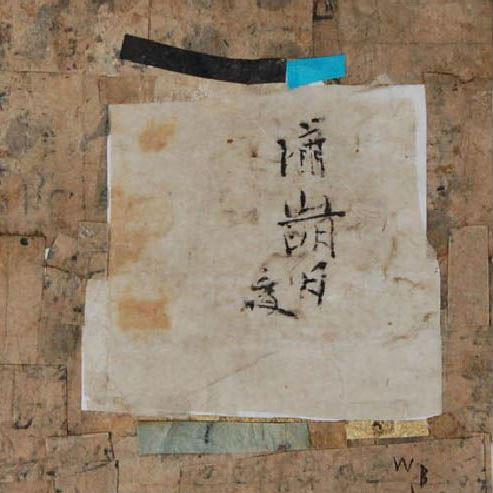 Utställning - Woo-Bock Lee