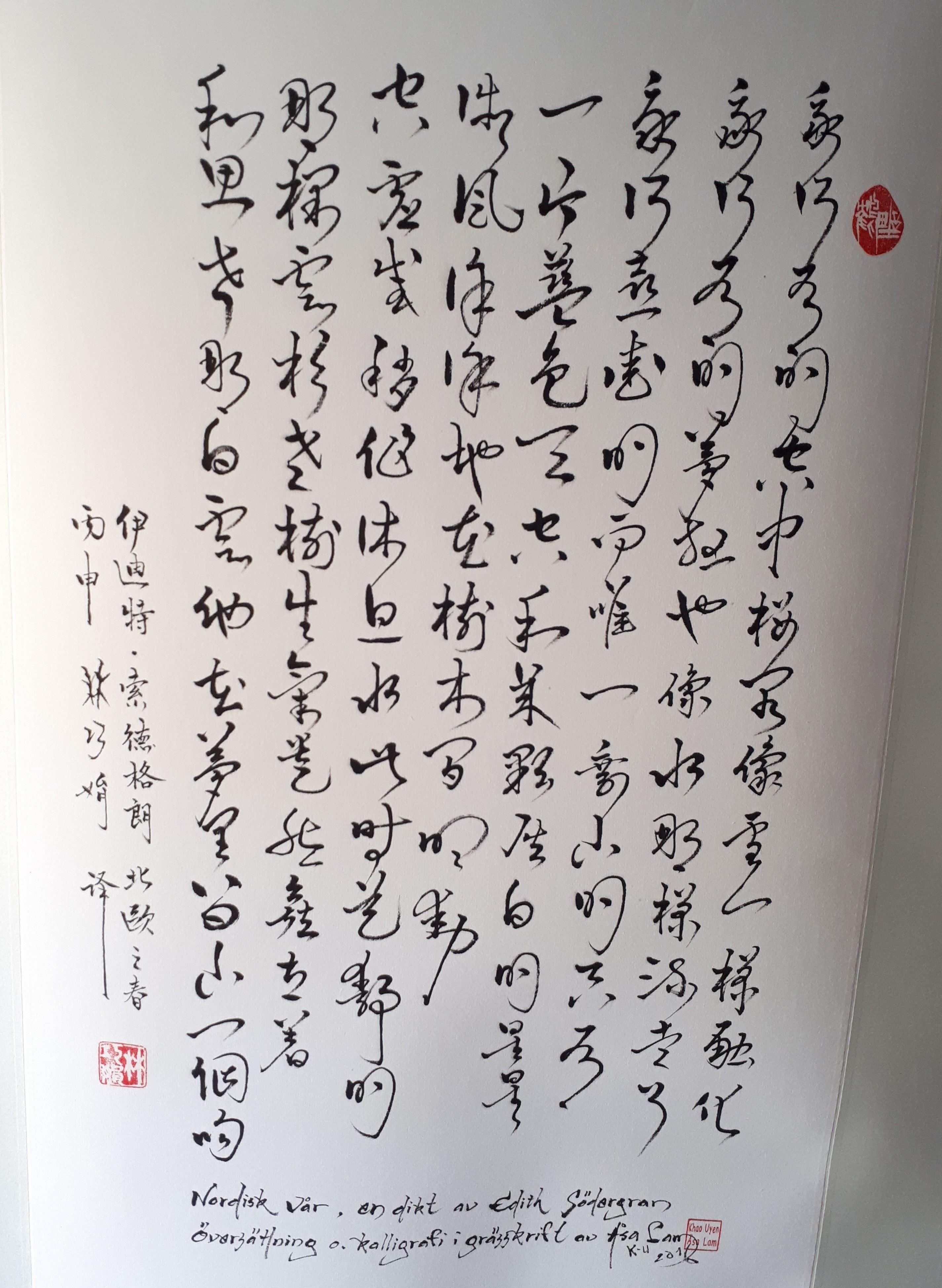 Åsa Lam, Svenska dikter på kinesiska