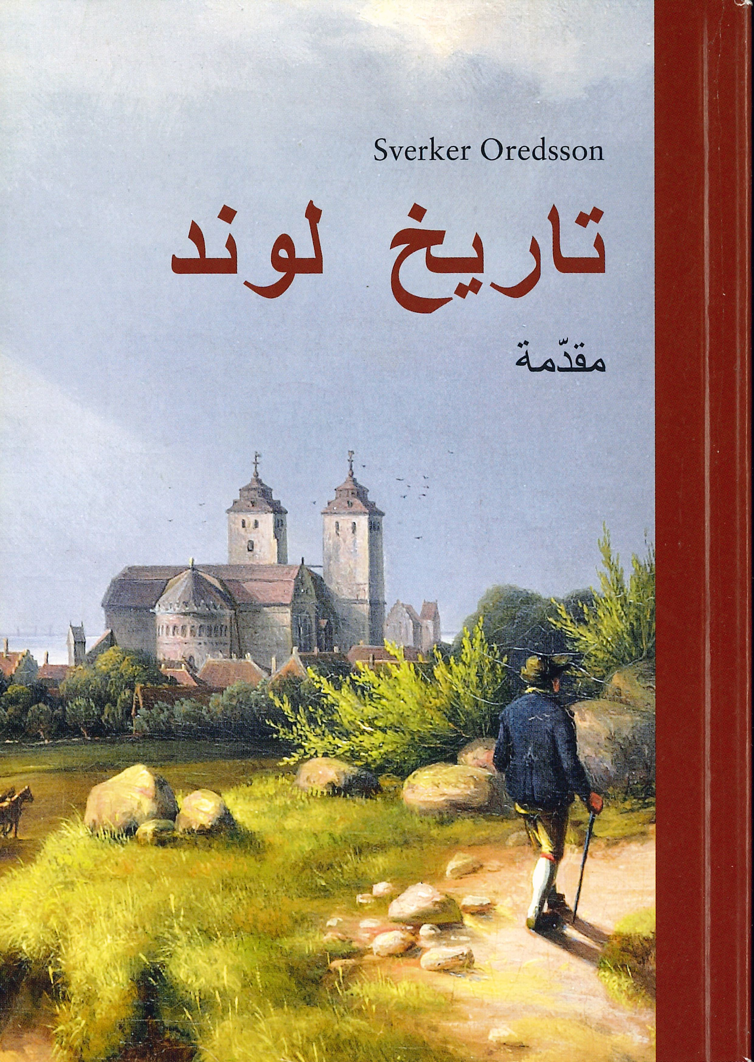 The history of Lund in arabic