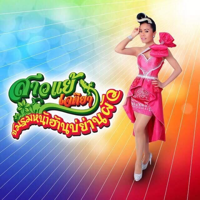 Thaifestivalen 2018