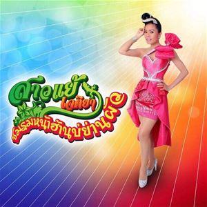 Thaifestivalen 2019
