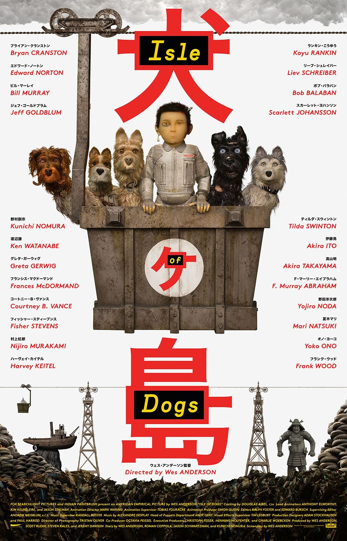 Södertälje Filmstudio: Isle of Dogs