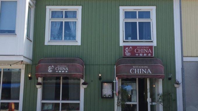 China Restaurangen i Borgholm